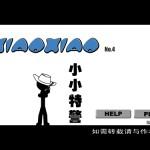 Xiao Xiao 4 Screenshot